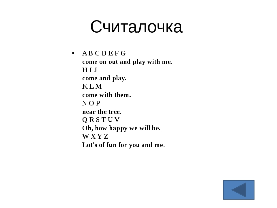 Считалочка A B C D E F G come on out and play with me. H I J come and play. K...