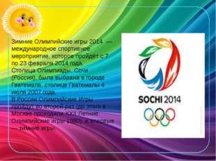 Зимние Олимпийские игры 2014 — международное спортивное мероприятие, которое