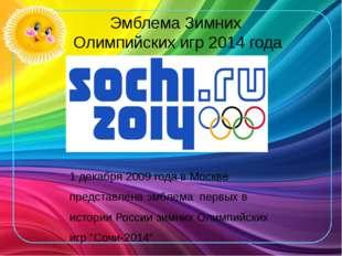Эмблема Зимних Олимпийских игр 2014 года 1 декабря 2009 года в Москве предста