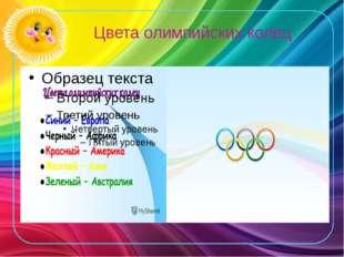 Цвета олимпийских колец