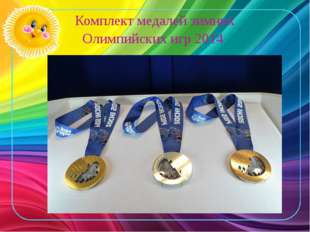 Комплект медалей зимних Олимпийских игр 2014