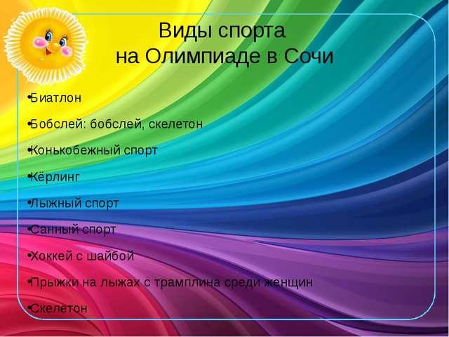 Виды спорта на Олимпиаде в Сочи Биатлон Бобслей: бобслей, скелетон Конькобежн...