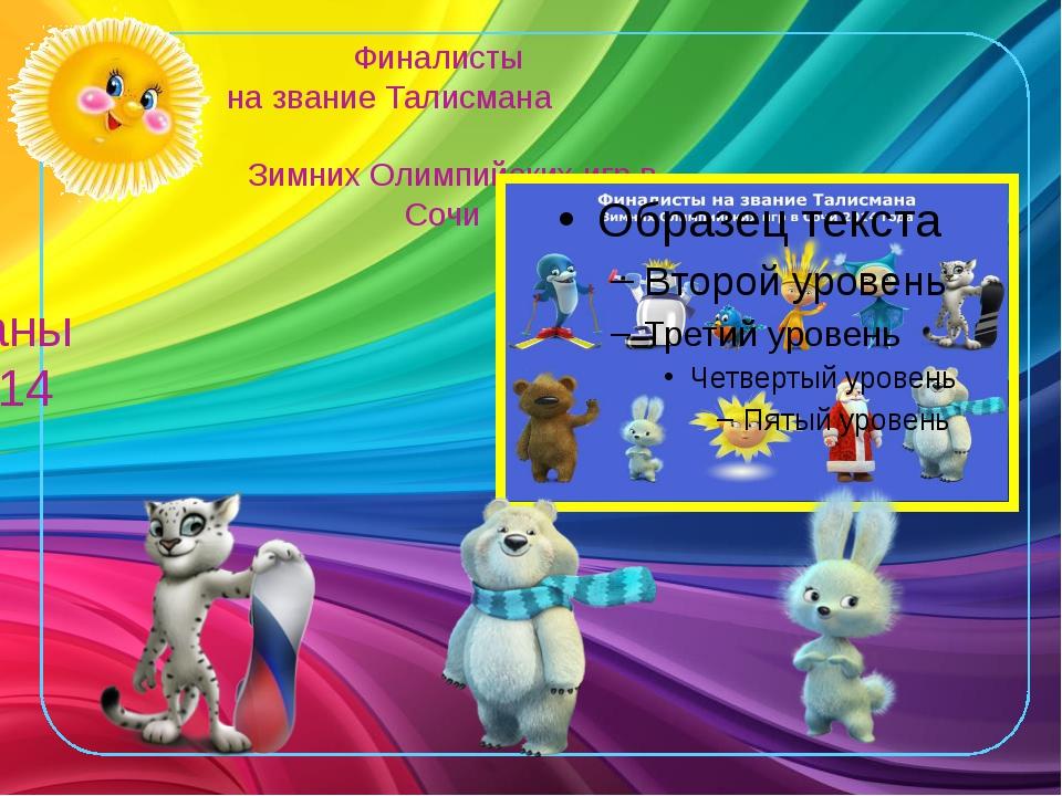 Финалисты на звание Талисмана Зимних Олимпийских игр в Сочи Талисманы Сочи-2014