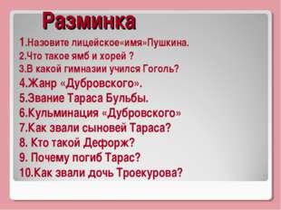 Разминка 1.Назовите лицейское«имя»Пушкина. 2.Что такое ямб и хорей ? 3.В как