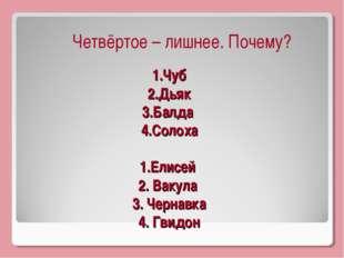 1.Чуб 2.Дьяк 3.Балда 4.Солоха 1.Елисей 2. Вакула 3. Чернавка 4. Гвидон Четвёр
