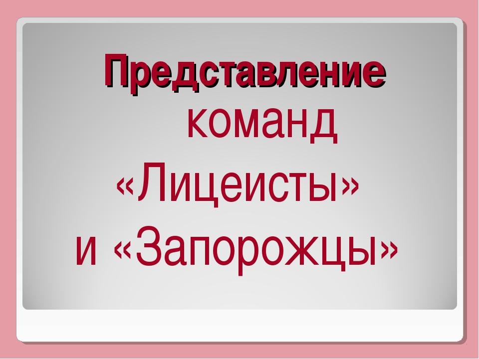 Представление команд «Лицеисты» и «Запорожцы»