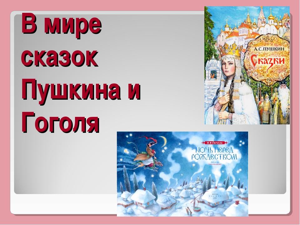 В мире сказок Пушкина и Гоголя