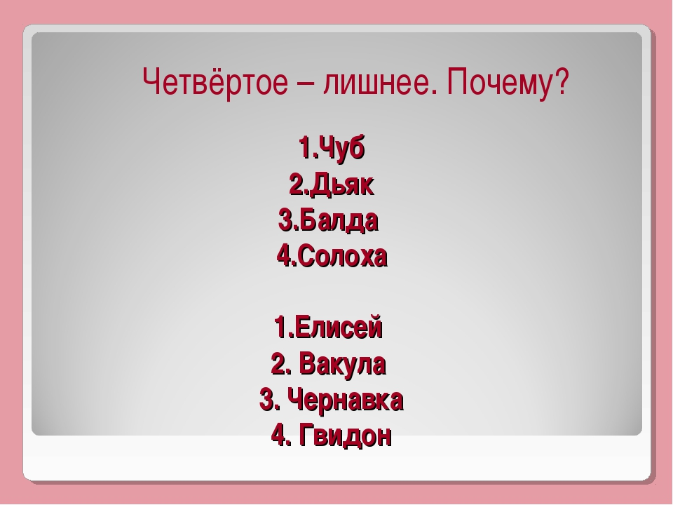 1.Чуб 2.Дьяк 3.Балда 4.Солоха 1.Елисей 2. Вакула 3. Чернавка 4. Гвидон Четвёр...