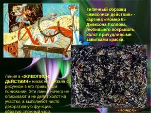 Линия в «ЖИВОПИСИ ДЕЙСТВИЯ» никак не связана с рисунком в его привычном поним