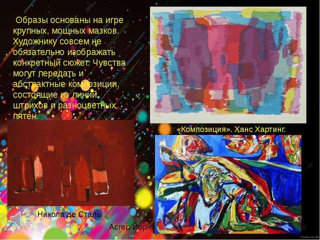 «Композиция». Ханс Хартинг. Никола де Сталь Асгер Йорн Образы основаны на игр...