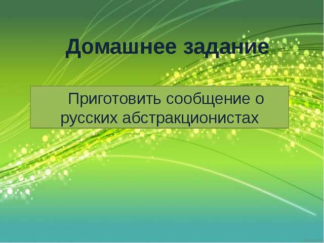Домашнее задание Приготовить сообщение о русских абстракционистах