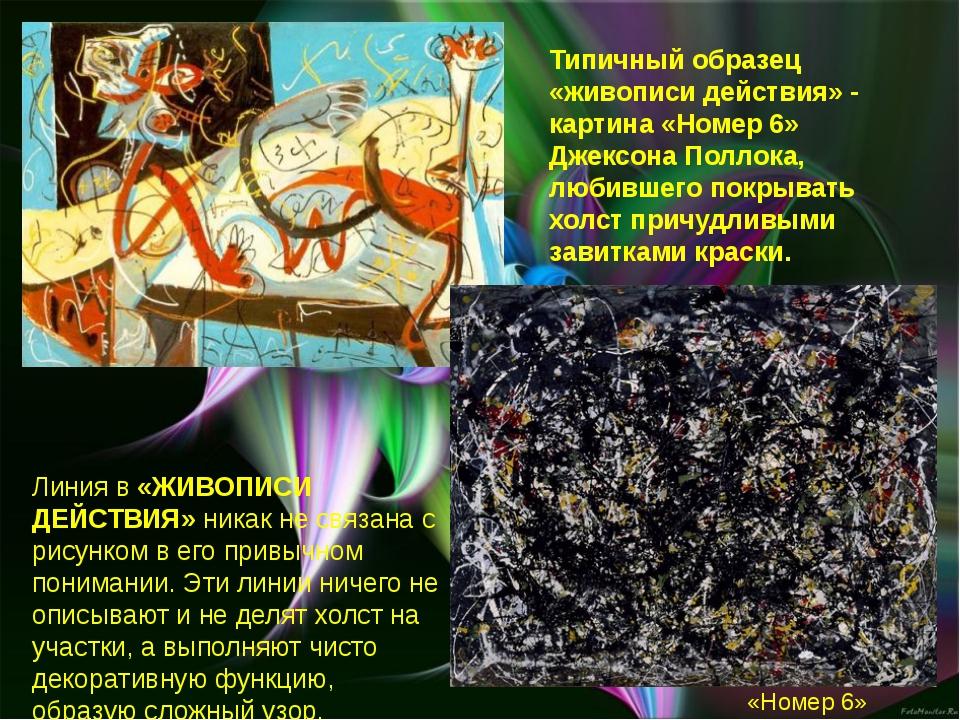 Линия в «ЖИВОПИСИ ДЕЙСТВИЯ» никак не связана с рисунком в его привычном поним...