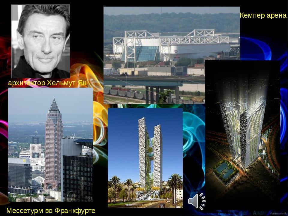 архитектор Хельмут Ян Мессетурм во Франкфурте Кемпер арена Живопись как счита...