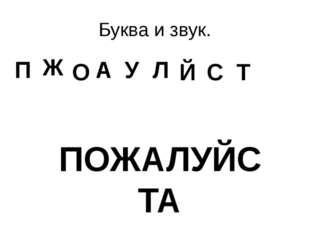Буква и звук. П Ж О А У Л Й С Т ПОЖАЛУЙСТА