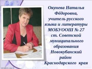 Окунева Наталья Фёдоровна, учитель русского языка и литературы МОБУООШ № 27 с