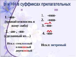 1. -ин- (принадлежность к кому-либо) 2. -ан-, -ян- (сделанный из…) Искл: стек