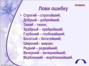 Лови ошибку Строгий – строгайший; Добрый – добрейший; Тихий – тихее; Храбрый