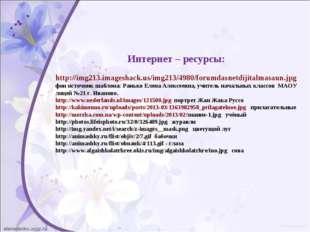 Интернет – ресурсы: http://img213.imageshack.us/img213/4980/forumdasnetdijita