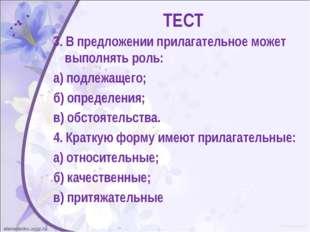 ТЕСТ 3. В предложении прилагательное может выполнять роль: а) подлежащего; б)