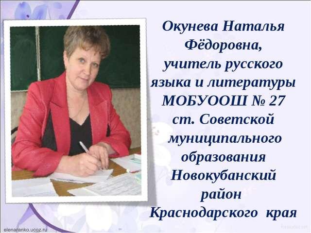 Окунева Наталья Фёдоровна, учитель русского языка и литературы МОБУООШ № 27 с...