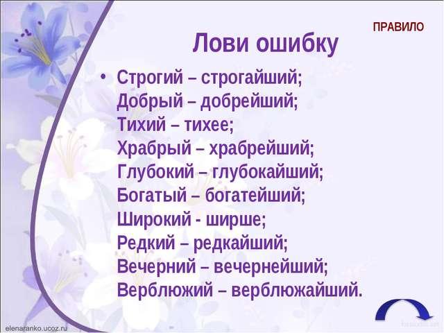 Лови ошибку Строгий – строгайший; Добрый – добрейший; Тихий – тихее; Храбрый...