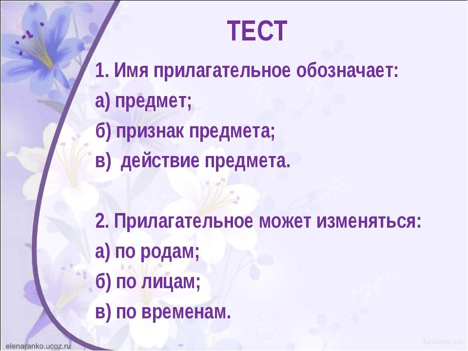 ТЕСТ 1. Имя прилагательное обозначает: а) предмет; б) признак предмета; в) де...