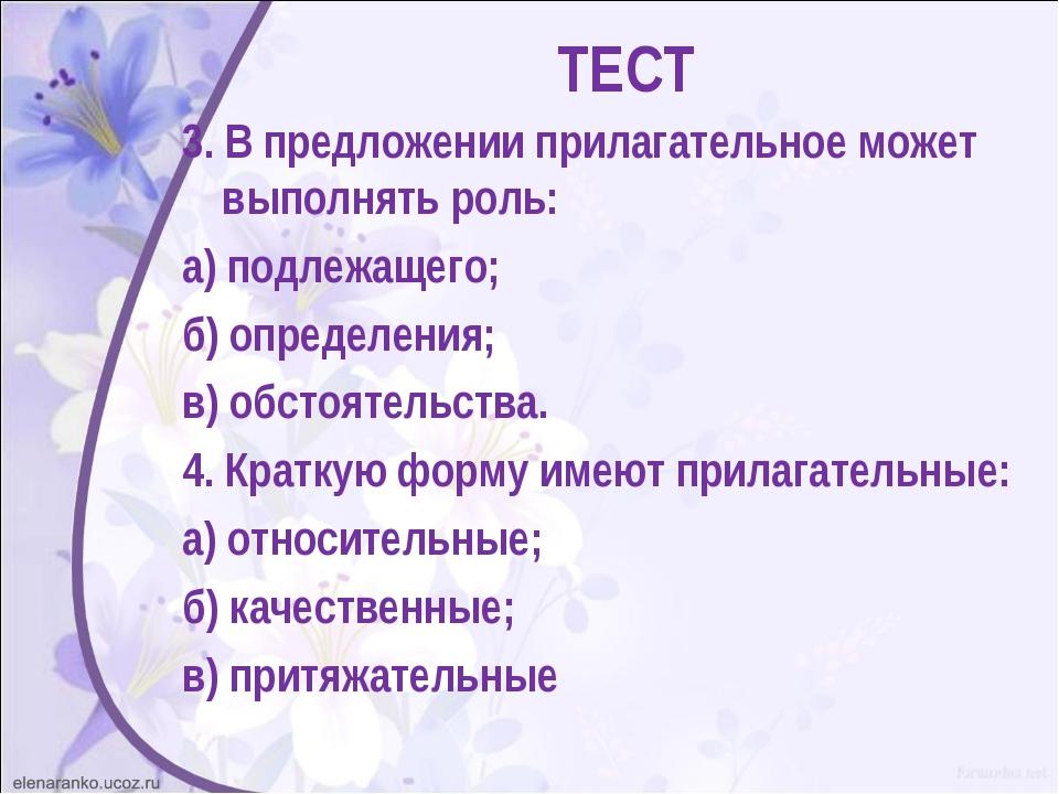 ТЕСТ 3. В предложении прилагательное может выполнять роль: а) подлежащего; б)...