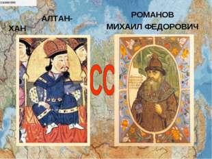 АЛТАН-ХАН РОМАНОВ МИХАИЛ ФЕДОРОВИЧ