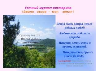 Устный журнал-викторина «Земля отцов – моя земля ! Земля моих отцов, земля ро