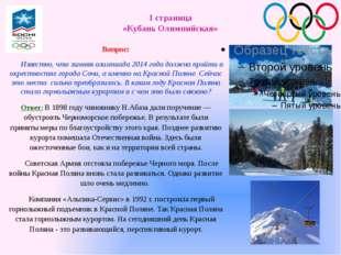 1 страница «Кубань Олимпийская» Вопрос: Известно, что зимняя олимпиада 2014 г