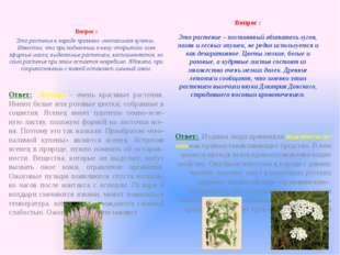 Вопрос : Это растение в народе прозвано «неопалимая купена». Известно, что п