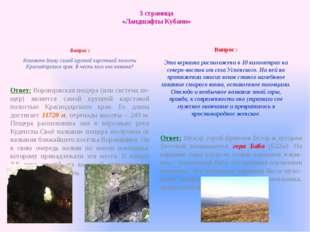 3 страница «Ландшафты Кубани» Вопрос : Назовите длину самой крупной карстовой
