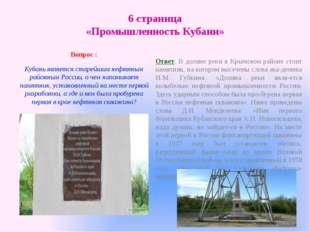 6 страница «Промышленность Кубани» Вопрос : Кубань является старейшим нефтяны