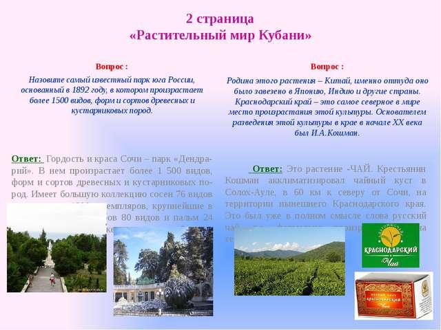 2 страница «Растительный мир Кубани» Вопрос : Назовите самый известный парк ю...