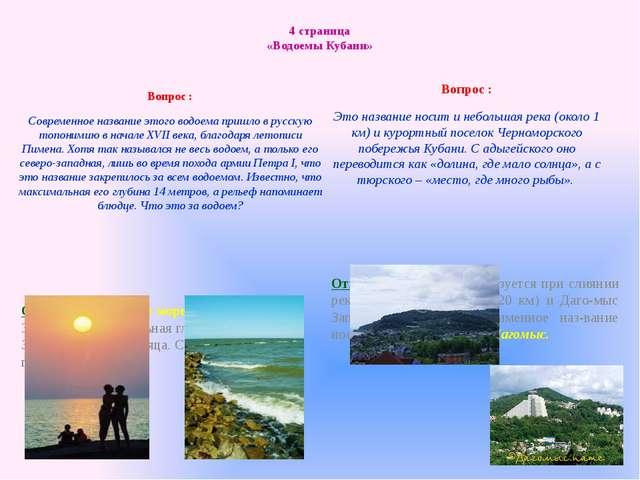 4 страница «Водоемы Кубани» Вопрос : Современное название этого водоема пришл...