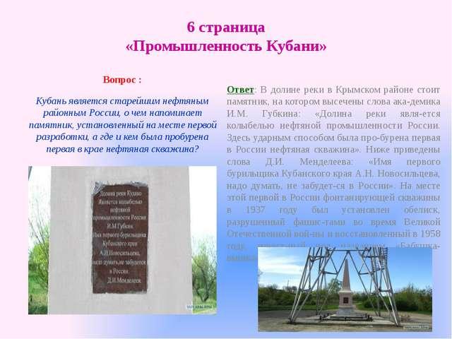 6 страница «Промышленность Кубани» Вопрос : Кубань является старейшим нефтяны...