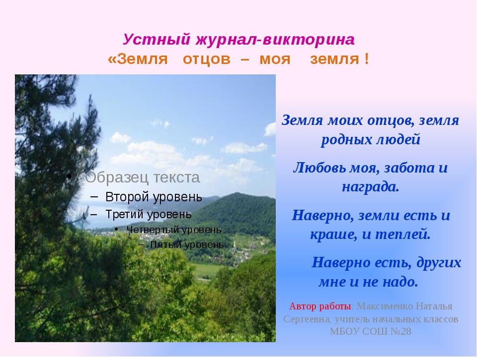 Устный журнал-викторина «Земля отцов – моя земля ! Земля моих отцов, земля ро...