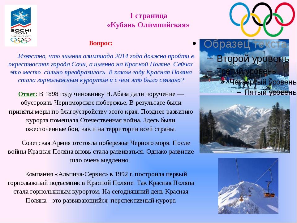 1 страница «Кубань Олимпийская» Вопрос: Известно, что зимняя олимпиада 2014 г...