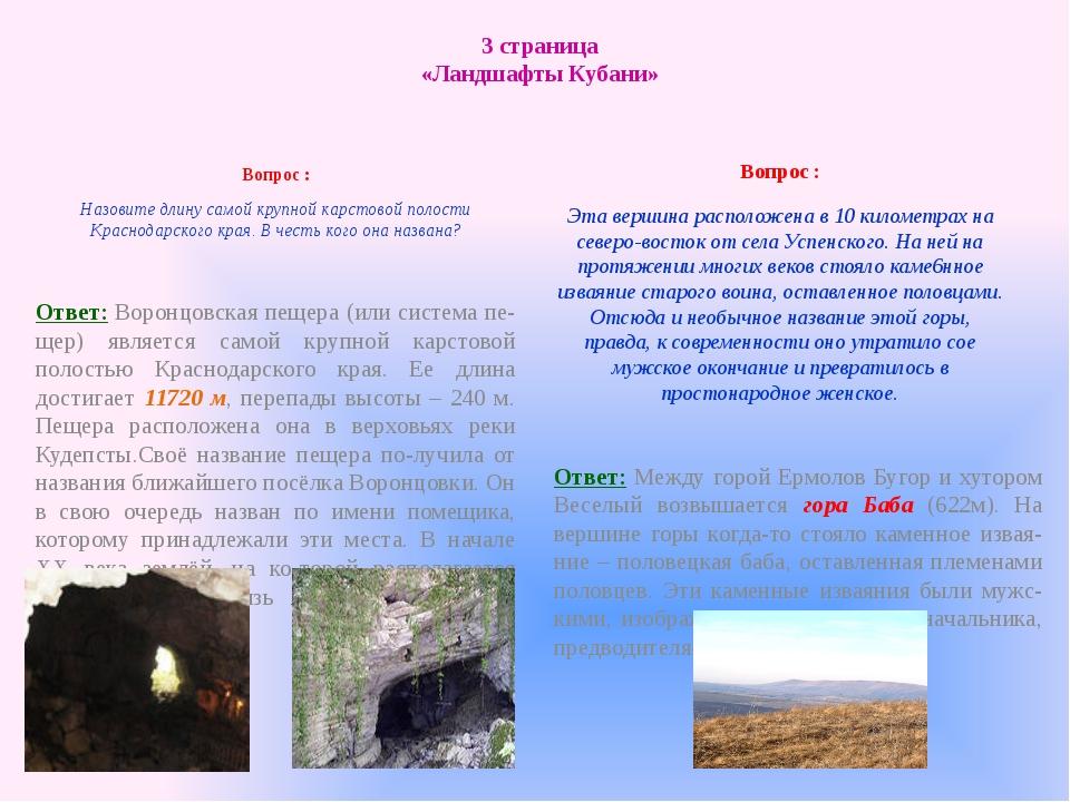 3 страница «Ландшафты Кубани» Вопрос : Назовите длину самой крупной карстовой...