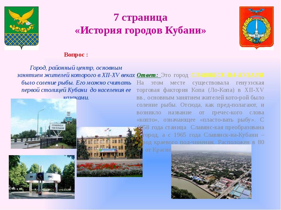 7 страница «История городов Кубани» Вопрос : Город, районный центр, основным...
