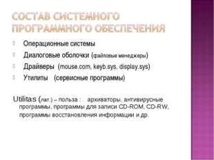 Операционные системы Диалоговые оболочки (файловые менеджеры) Драйверы (mous
