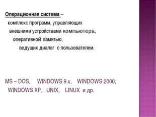 Операционная система – комплекс программ, управляющих внешними устройствами к