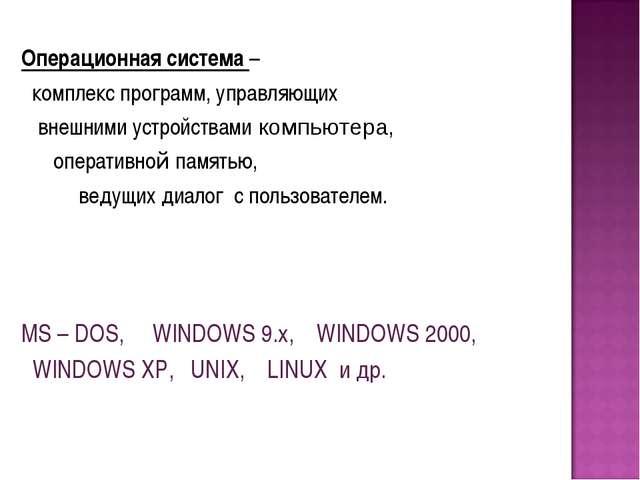 Операционная система – комплекс программ, управляющих внешними устройствами к...
