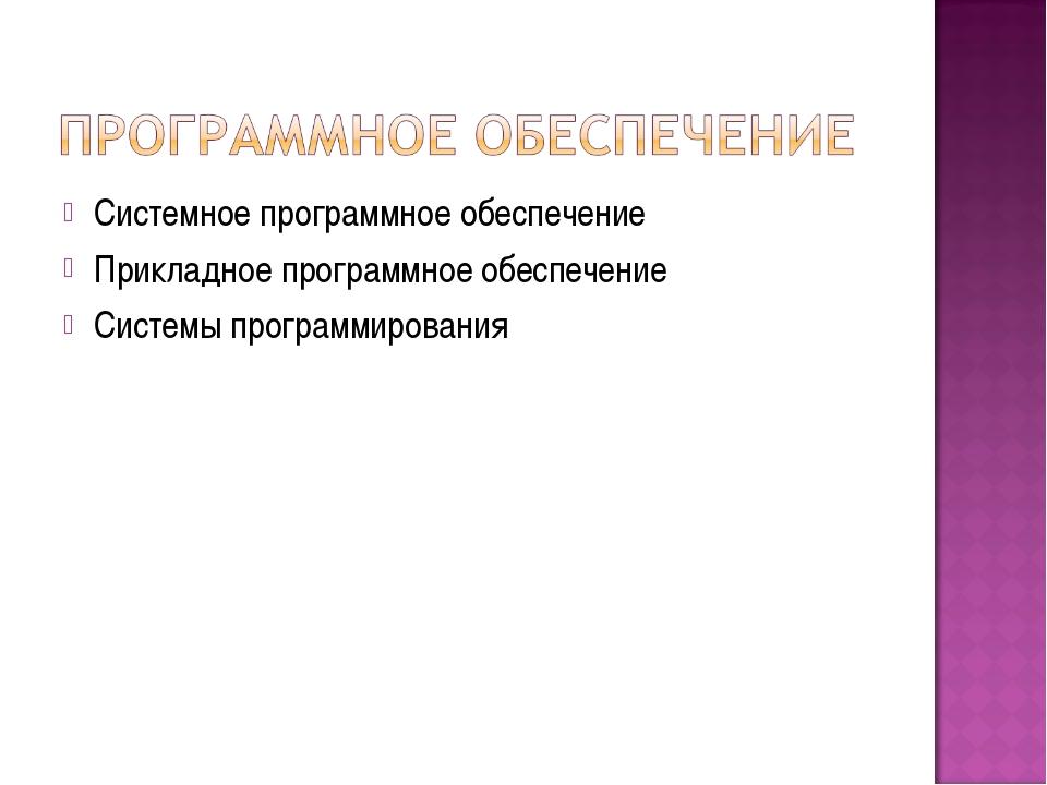 Системное программное обеспечение Прикладное программное обеспечение Системы...