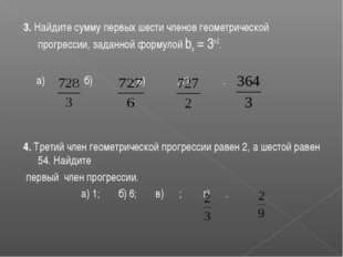 3. Найдите сумму первых шести членов геометрической прогрессии, заданной форм