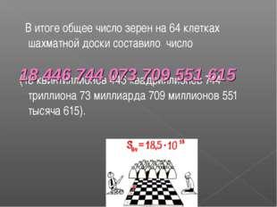 В итоге общее число зерен на 64 клетках шахматной доски составило число (18