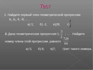 Тест 1. Найдите первый член геометрической прогрессии: b1, b2, 4, -8, … . a)