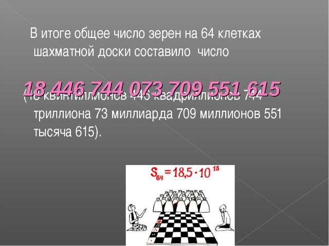В итоге общее число зерен на 64 клетках шахматной доски составило число (18...