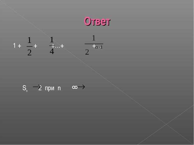 Ответ 1 + + +…+ +… Sn 2 при n ∞