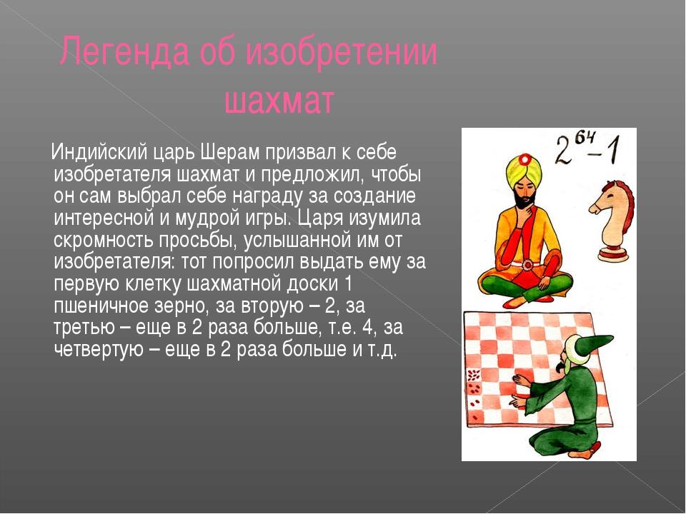 Легенда об изобретении шахмат Индийский царь Шерам призвал к себе изобретате...